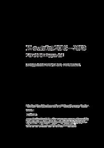 K-avtal 2016 Löneavta Fastigo, Vision, AIF, Ledarna